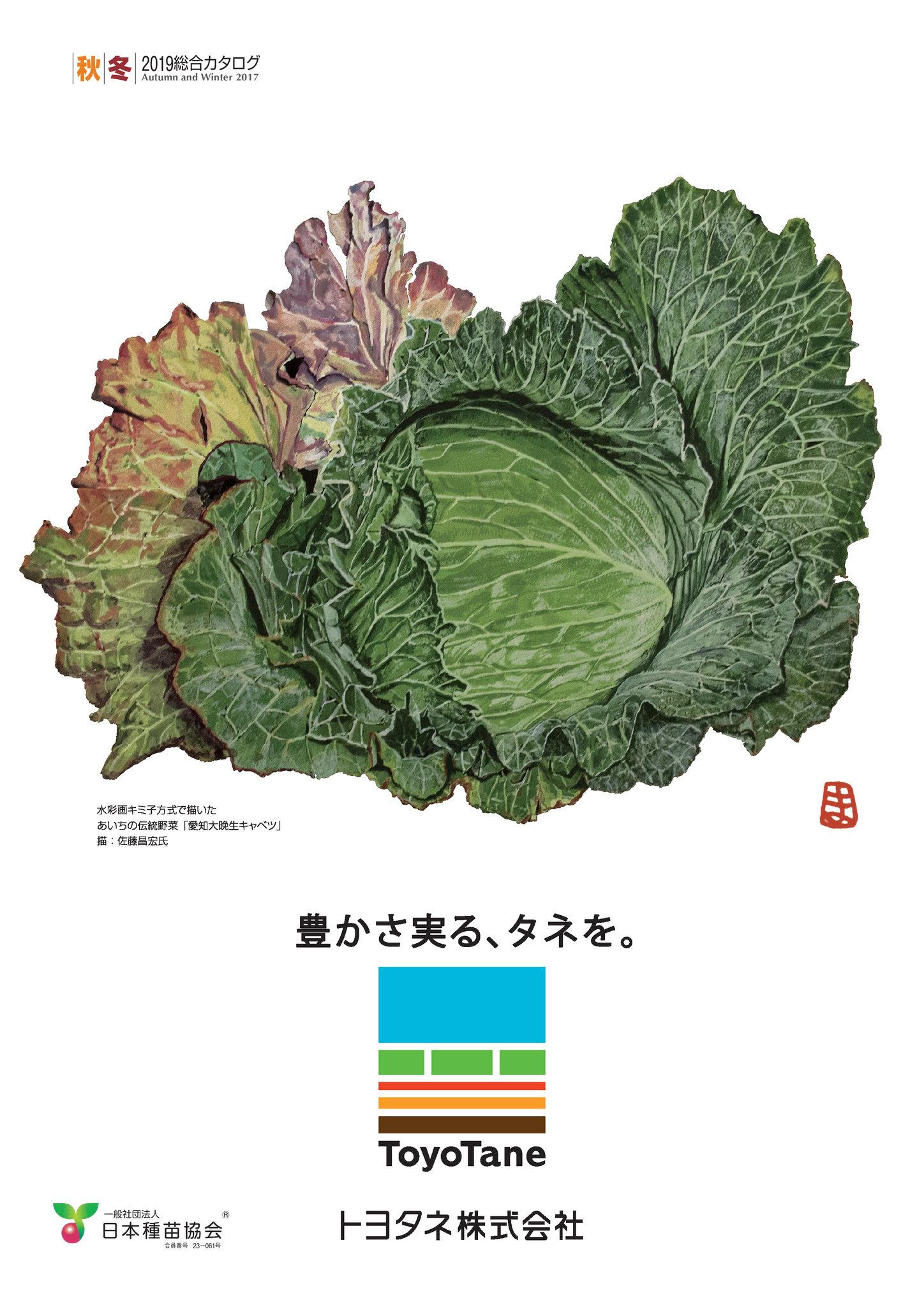 秋冬2019総合カタログ表紙画像